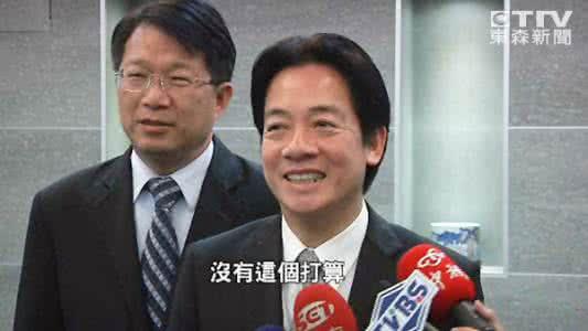 台南市长赖清德(图片来源:台湾东森新闻云)