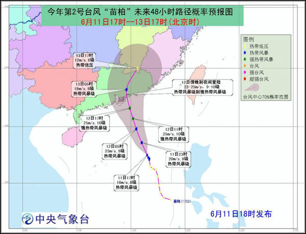 今年首个台风蓝色预警:苗柏将于明天登陆广东