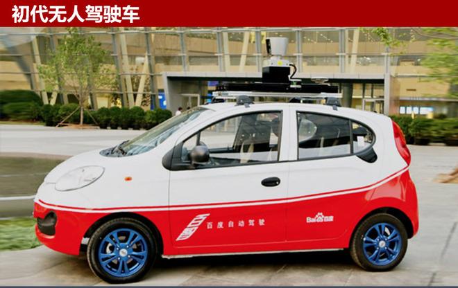奇瑞将建硅谷研究院 明年推互联网汽车