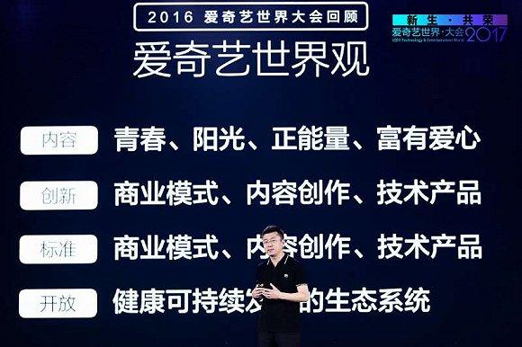 龚宇在爱奇艺世界大会