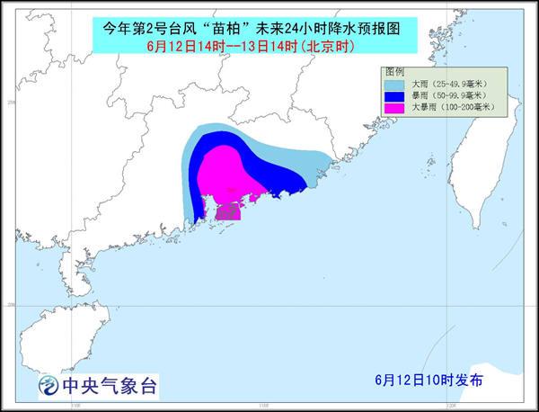 """台风蓝色预警 """"苗柏""""将在广东台山到汕尾一带登陆"""