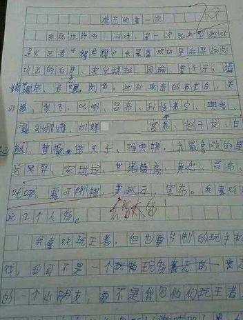 《王者荣耀》写进作文 这些学生真是太有才了