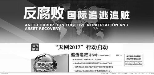 中央纪委监察部网站网页