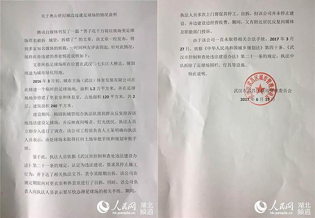 另据新华网报道: