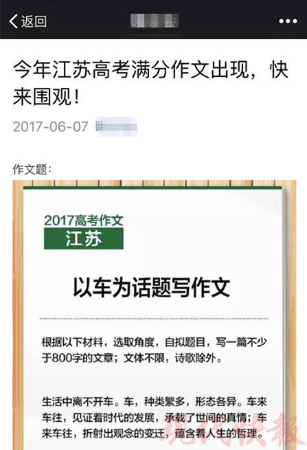 甘肃省教育厅:民办院校董事长和校长必须分设