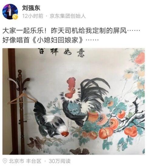 刘强东晒家中定制屏风 自称意境像《小媳妇回娘家》