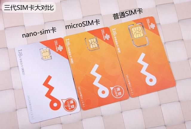 普通SIM卡 Micro SIM卡 Nano SIM卡