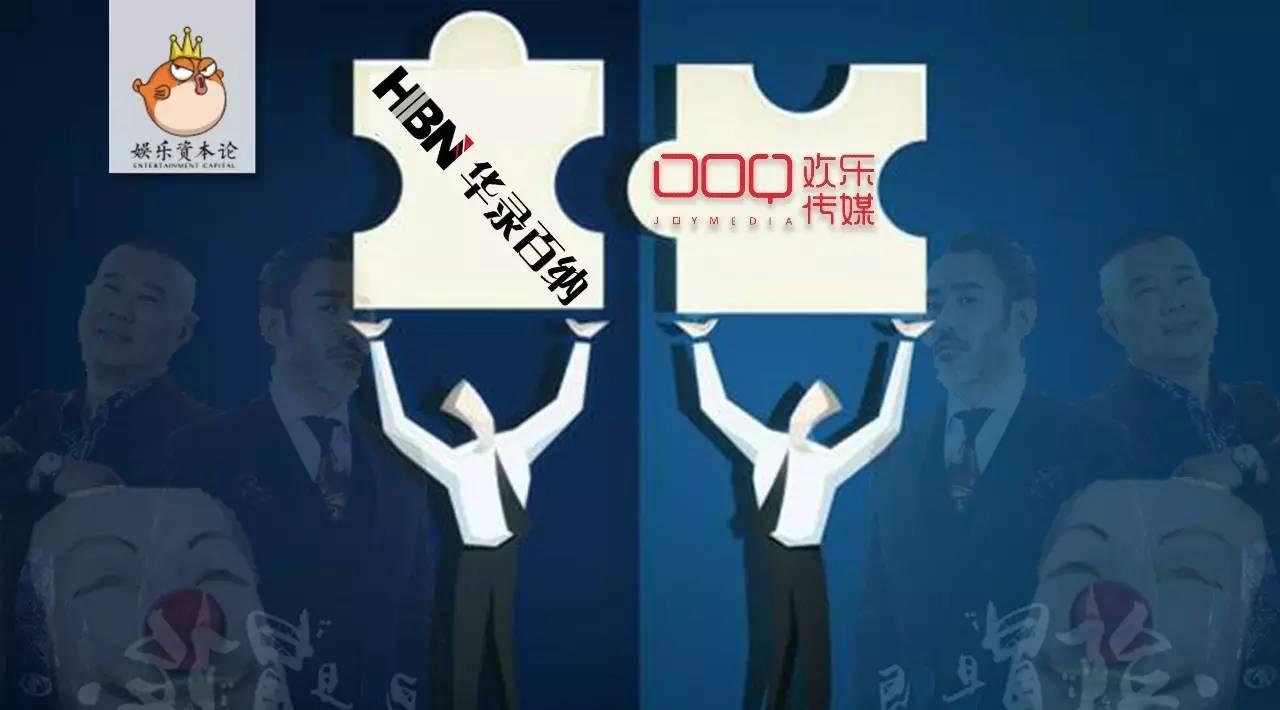 华录百纳拟并购喜剧人制作方欢乐传媒 估值20亿
