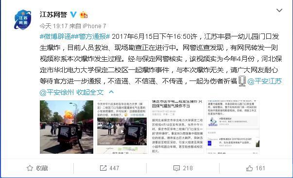 网警辟谣:徐州丰县幼儿园一则热传爆炸视频为假!