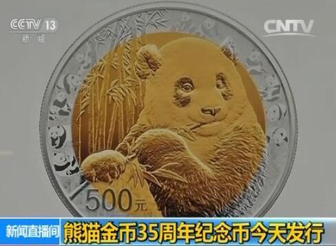 2017年熊猫纪念币预约
