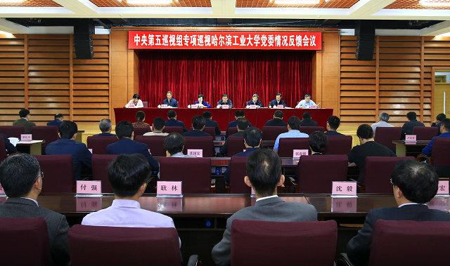 中央第五巡视组向哈尔滨工业大学党委反馈专项巡视情况