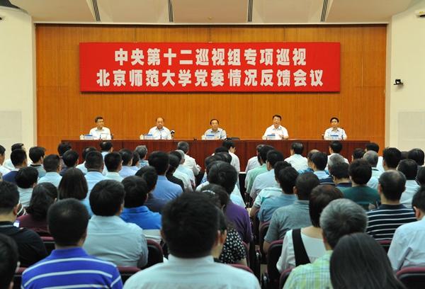 中央第十二巡视组向北京师范大学党委反馈专项巡视情况(中央纪委监察部网站 张祎鑫 摄)