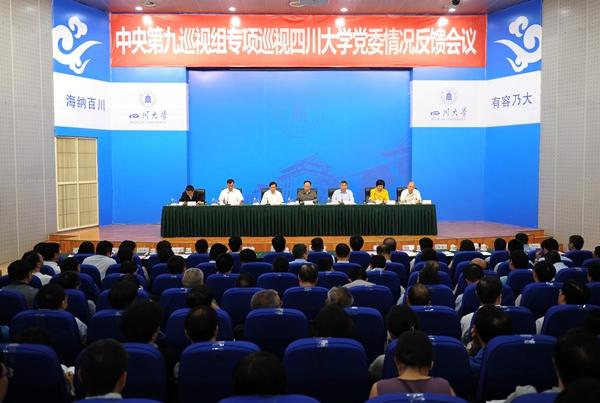 中央第九巡视组向四川大学党委反馈专项巡视情况