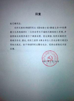 云南师范大学针对赵艺懋举报的回复 供图