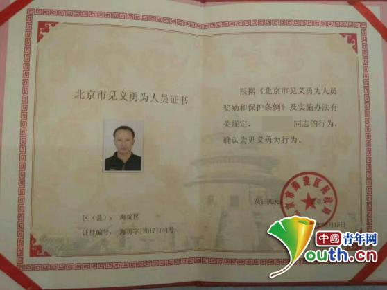 吴富钟的见义勇为证书。图片由本人提供