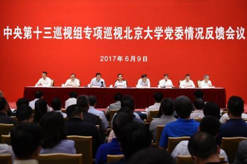中央第十三巡视组向北京大学党委反馈专项巡视情况。图片来源:中央纪委监察部网站 徐梦龙 摄