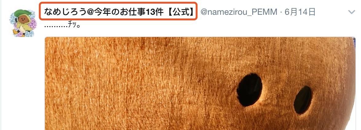 别人家的吉祥物都在拼命卖萌的时候,它却...... |日本萌物