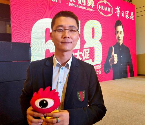 华日家居&樊少皇开启618年中狂欢