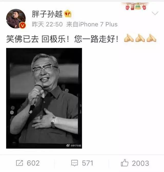 著名相声表演艺术家唐杰忠去世,享年85岁,曾与姜昆合作《虎口遐想》