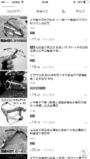 """""""牙签弩""""成玩具 家长呼吁禁售  一些卖家甚至赠送金属针"""