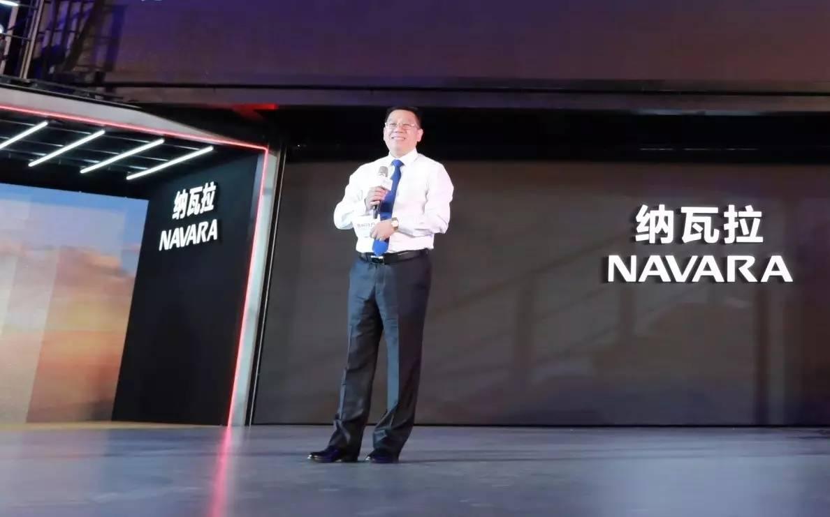 郑州日产打响股权变更后第一枪 纳瓦拉欲做中国皮卡新标杆