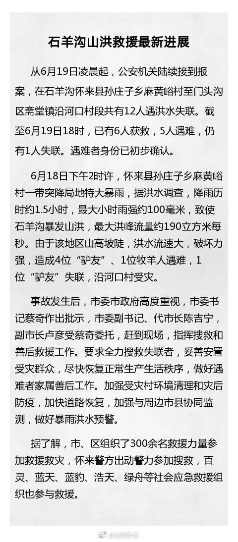 北京门头沟山洪已至5人遇难 仍有1人失联