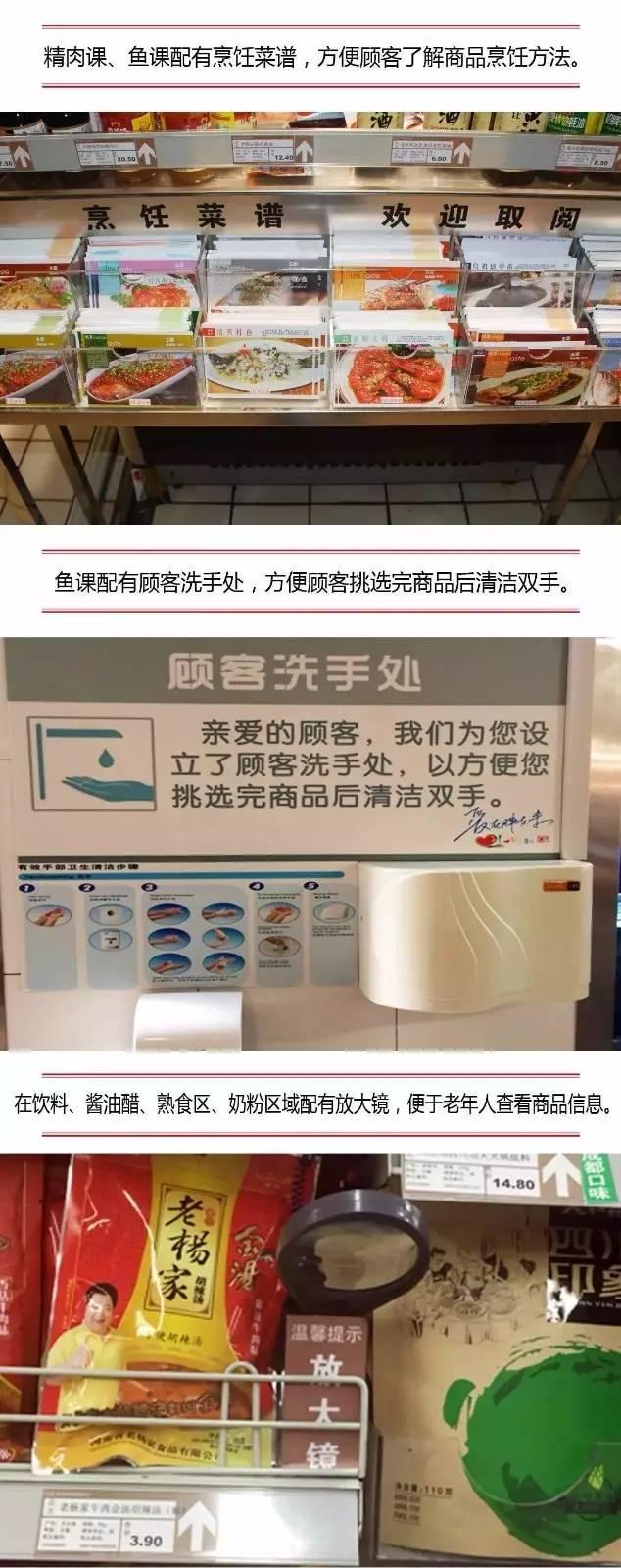 【聚焦】胖东来各主要部门便民服务细节汇总!