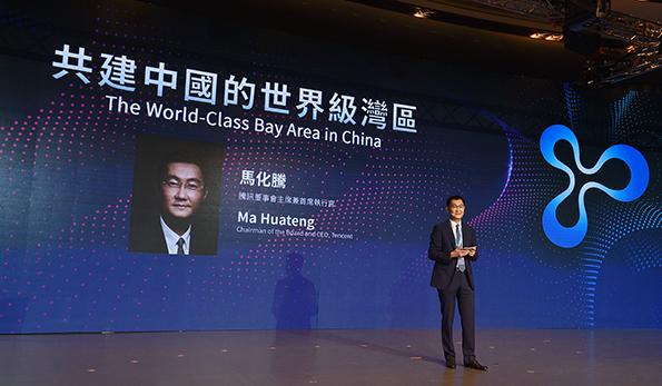 """马化腾在香港出席首届""""粤港澳大湾区论坛""""。"""