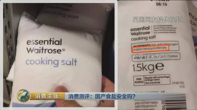 """国产食盐""""添加剂""""堪比砒霜?央视深度揭秘的照片 - 28"""