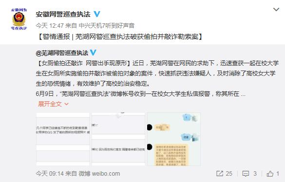 """""""芜湖网警巡查执法""""微博截图"""