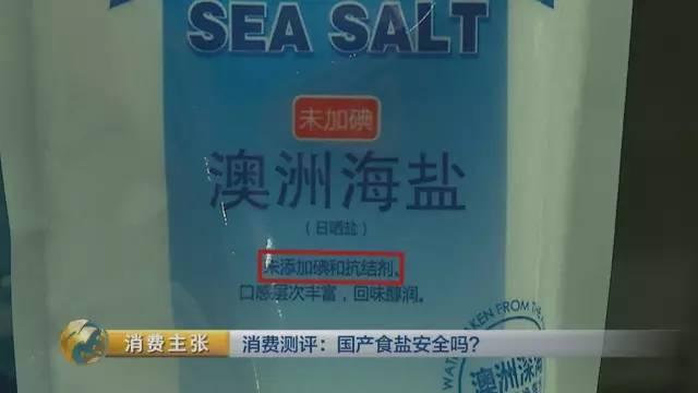 """国产食盐""""添加剂""""堪比砒霜?央视深度揭秘的照片 - 17"""