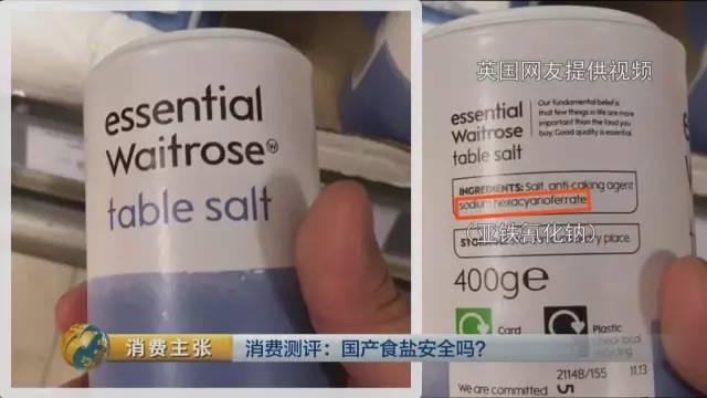 """国产食盐""""添加剂""""堪比砒霜?央视深度揭秘的照片 - 29"""