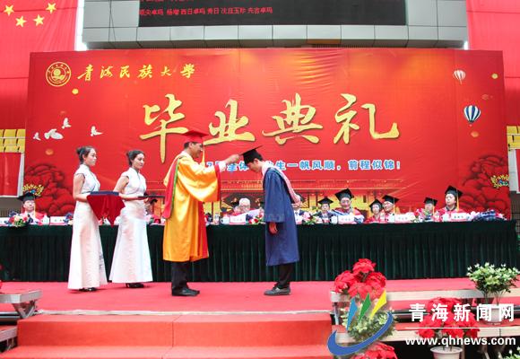 【青海民族大学】举行2017届本专科、研究生