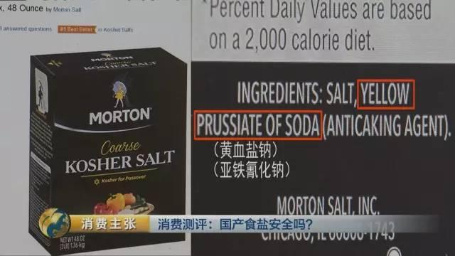 """国产食盐""""添加剂""""堪比砒霜?央视深度揭秘的照片 - 25"""