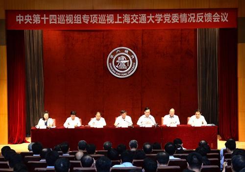中心第十四巡查组向上海交通年夜学党委反应专项巡查情形