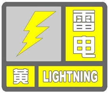 北京继续发布雷电黄色预警 有雷雨大风等
