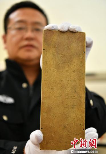 警方收缴的金册。(资料图) 刘忠俊 摄