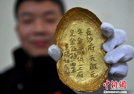 警方收缴的有字金锭。(资料图) 刘忠俊 摄