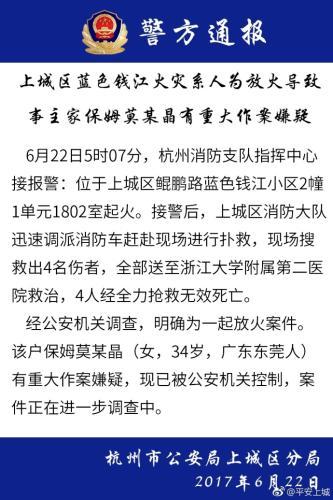杭州公寓致4死火灾系人为放火 保姆有重大作案嫌疑