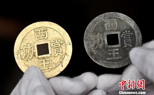 """警圆支纳的""""西王赏功""""金银币。(材料图) 刘忠俊 摄"""
