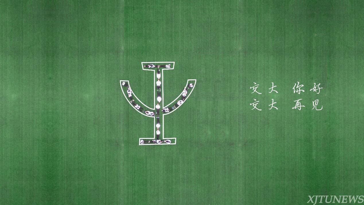 【毕业季】我们的故事从交大开始(责编保举:数学课件jxfudao.com/xuesheng)