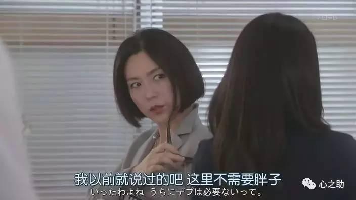 日剧《减肥反弹》
