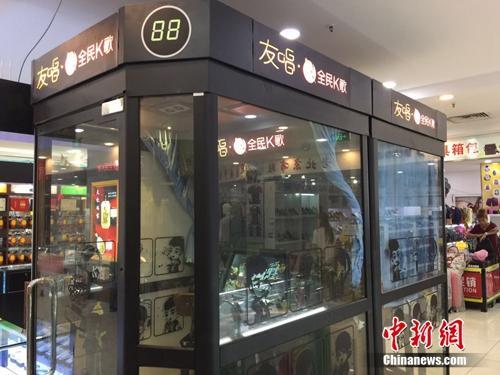 北京某商场内的迷你KTV。中新网 吴涛 摄