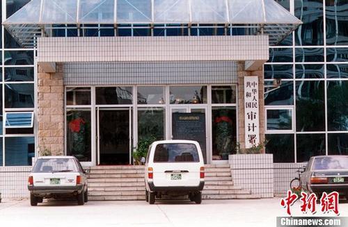 资料图:审计署办公大楼。中新社发 赵振清 摄