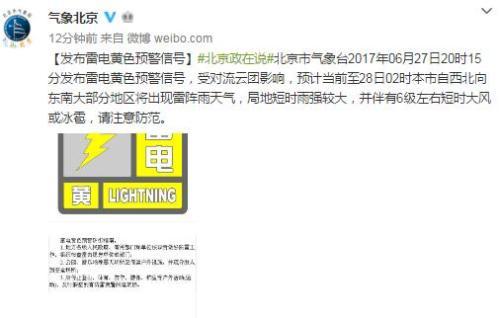 北京气象台发布雷电黄色预警 大部分地区将现雷阵雨
