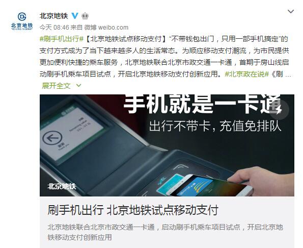 """北京地铁实现""""刷手机出行"""""""