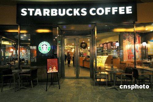 英媒:星巴克Costa和尼路咖啡所用冰块含粪便细菌 星巴克 冰块 咖啡