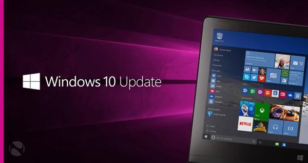 Windows 10四大正式版集体更新 带来48项修复