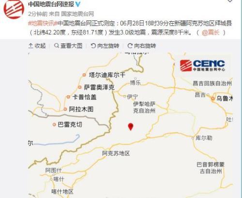 新疆拜城县发生3.0级地震 震源深度8千米(图)