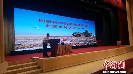 王兴治院士做中国制导兵器创新发展主题报告 陈植炜 摄
